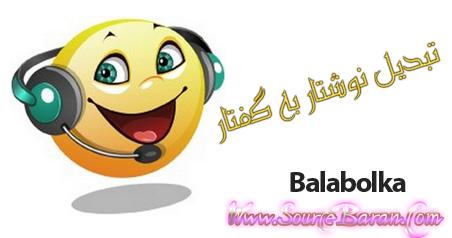 نرم افزار تبدیل نوشتار به گفتار Balabolka 2.2.0.505