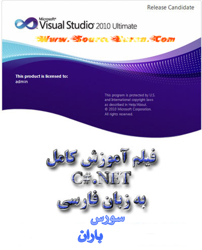 فیلم آموزش کامل سی شارپ به زبان فارسی