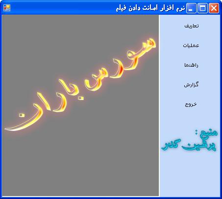 سورس پروژه مدیریت ویدئو کلوپ در #c