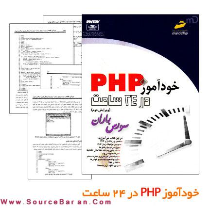 کتاب آموزش PHP در 24 ساعت