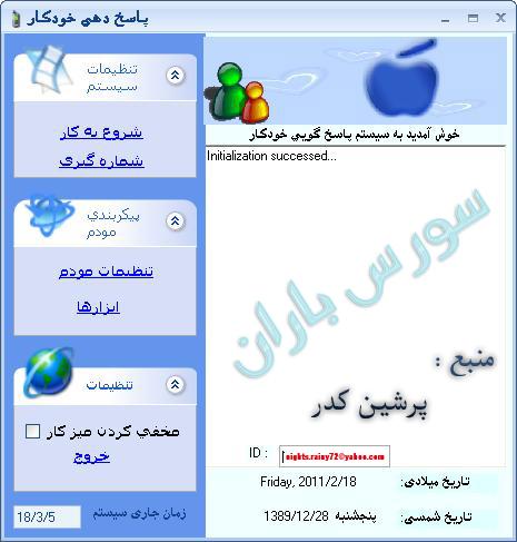 سورس برنامه تلفن بانک به زبان 3 #c