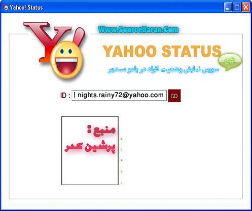 نرم افزاری برای تشخیص اطلاعات فرد در یاهو