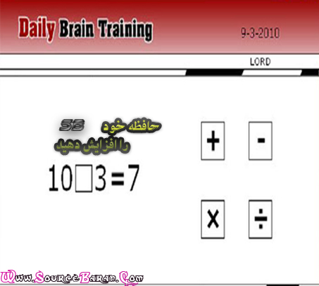 بازی Daily brain training