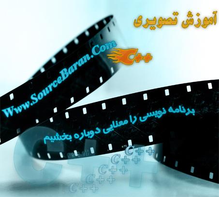 film amozeshi ++ c