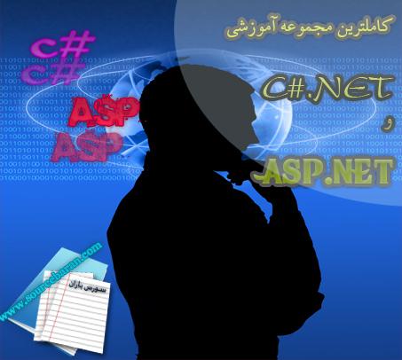 کاملترین مجموعه آموزشی c#.net