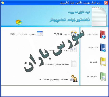 سورس جالب پروژه مدیریت فاکتو خیام
