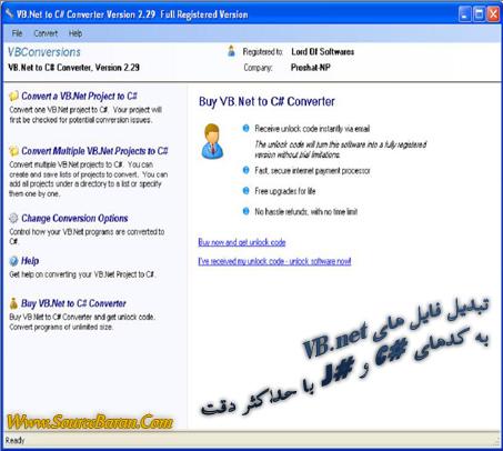 تبدیل فایل های برنامه VB.Net به کدهای C# و J#