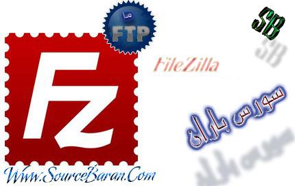 دانلود نرم افزارر آپلود و دانلود FileZilla 3.5.0