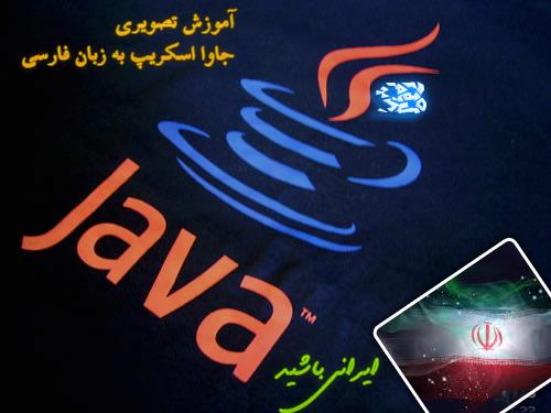 دانلود کاملترین فیلم آموزشی جاوا اسکریپ به زبان فارسی