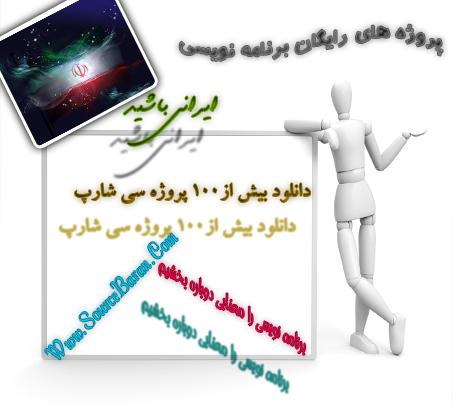 صد پروژه از کاملترین سورس های  زبان #C
