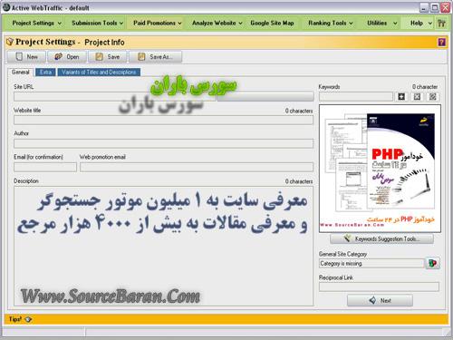 نرم افزار برای معرفی سایت و مقاله به جستجوگرها