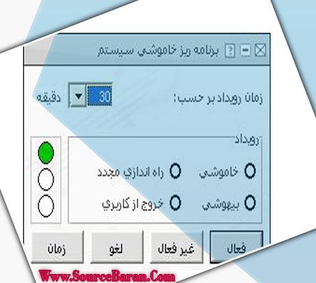 سورس نرم افزار برنامه ریز خاموشی سیستم