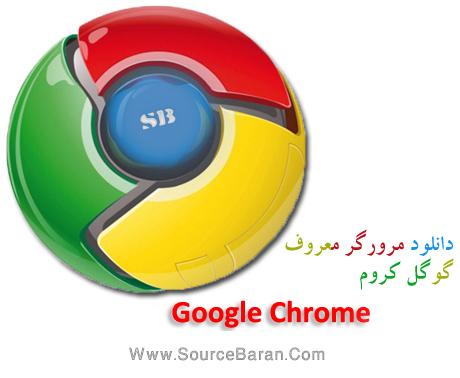 دانلود مرورگر Google Chrome 12.0.742.30