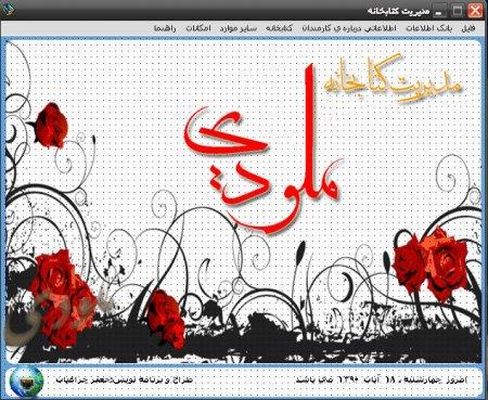 جدیدترین سورس نرم افزار مدیریت کتابخانه
