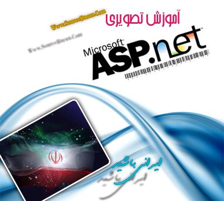 دانلود فیلم آموزشی Asp.Net