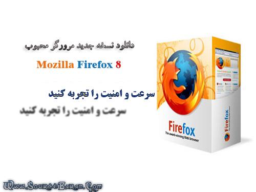 دانلود جدیدترین نسخه مرورگر محبوب Mozilla Firefox 8 final