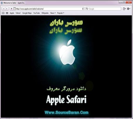 دانلود مرورگر Apple Safari 5.0.5