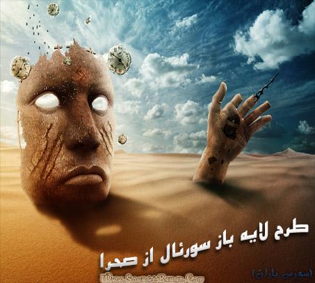 طرح لایه باز سورئال از صحرا