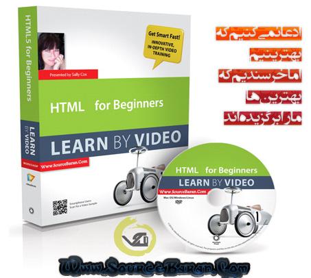 دانلود کاملترین آموزش تصویری HTML به زبان فارسی
