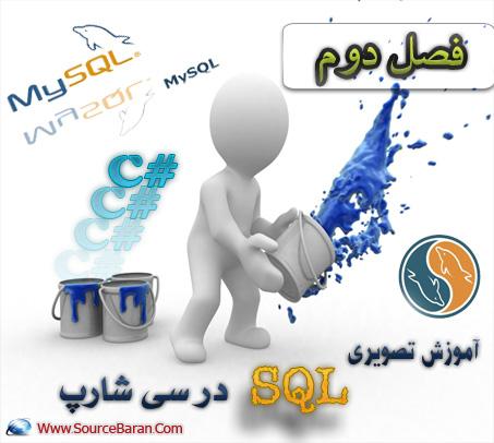 کاملترین آموزش تصویری SQL در سی شارپ