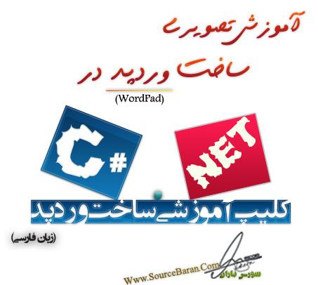 فیلم آموزش فارسی ساخت WordPad