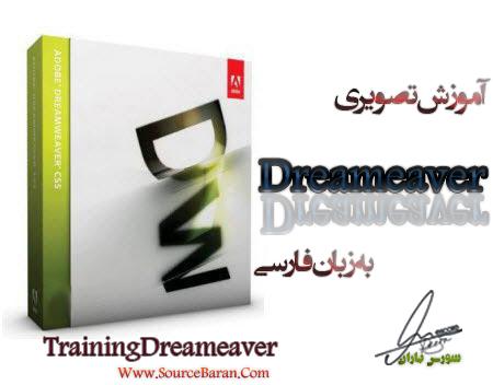 آموزش تصویری دریم ویور Dreameaver