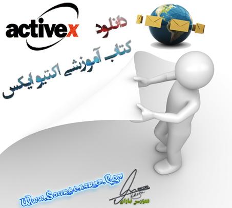 کتاب آموزشی Activex
