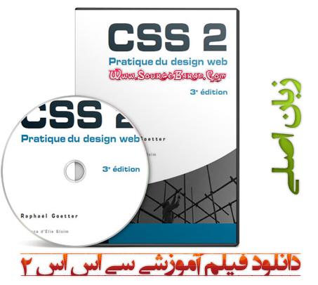 آموزش تصویری CSS2