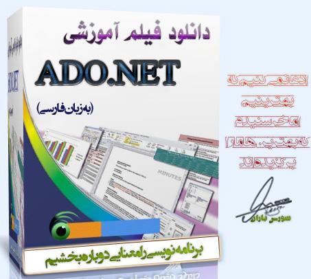 آموزش تصویری ADO.NET