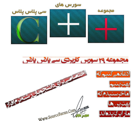 سورس ++C