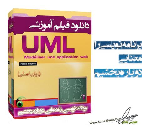 دانلود آموزش تصویری UML